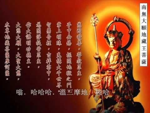 地藏王菩薩心咒