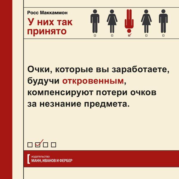 Открытки по книге «У них так принято» | Блог издательства «Манн, Иванов и Фербер»
