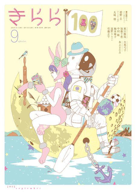 Yusuke's work feautred in Dokdoki visual magazine! #Art #Illustration