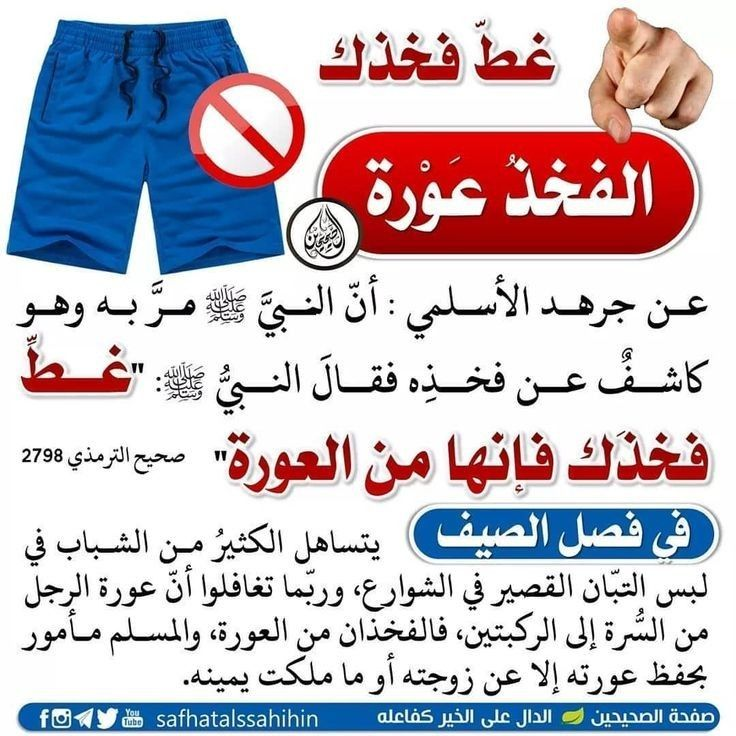 Pin By 13 Juin On أحاديث نبوية Islam Facts Islamic Phrases Quran Tafseer