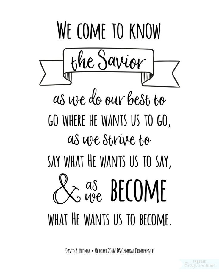 How can we know the Savior? Quote from Elder Bednar, Oct. 2016 General Conference Free Printable from BitsyCreations #ldsconf