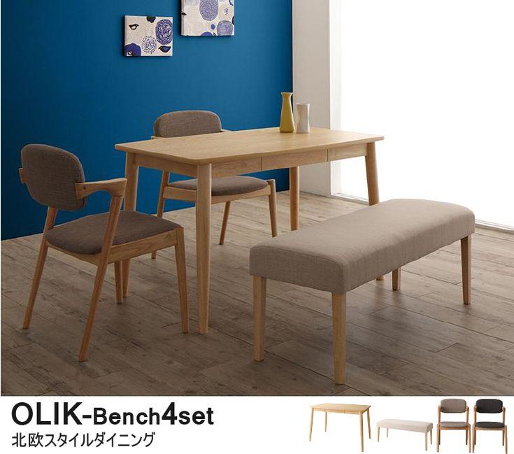 北欧スタイルのダイニング4点セット。引出付きダイニングテーブル、Zのラインが美しい北欧デザインチェア2脚とベンチの4点セットです。テーブルは2サイズをご用意。送料無料でお届けします。