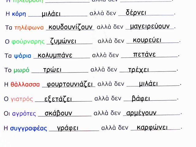 """Dyslexia at home: """"Κάνουν..αλλά δεν κάνουν..."""" Μια άσκηση για τα Ρήματα στη Δυσλεξία!"""