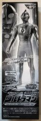 バンダイ ウルトラヒーロー500 2013 ウルトラマンダーク 劇中イメージカラー