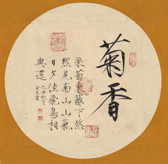 文苑阁 :历代帝王书法手迹《宋徽宗》