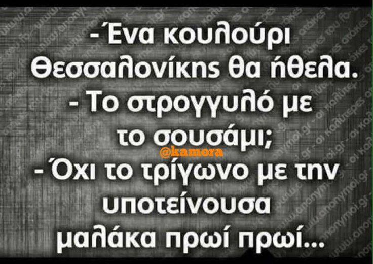 ΚΟΥΛΟΥΡΙ ΘΕΣΣΑΛΟΝΙΚΗΣ