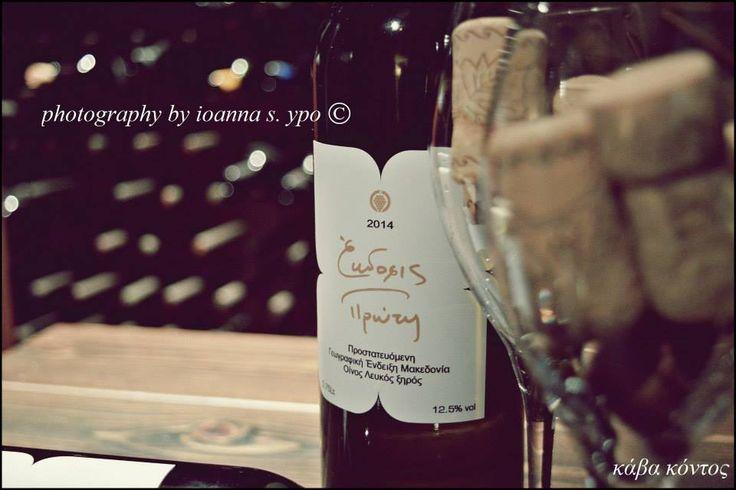 εκδοσις πρωτη 2014 κείμενο φωτογραφία ιωάννα υποδηματοπούλου © copyright Ioanna s. ypo http://love-love2love.blogspot.gr/2015/04/2014.html