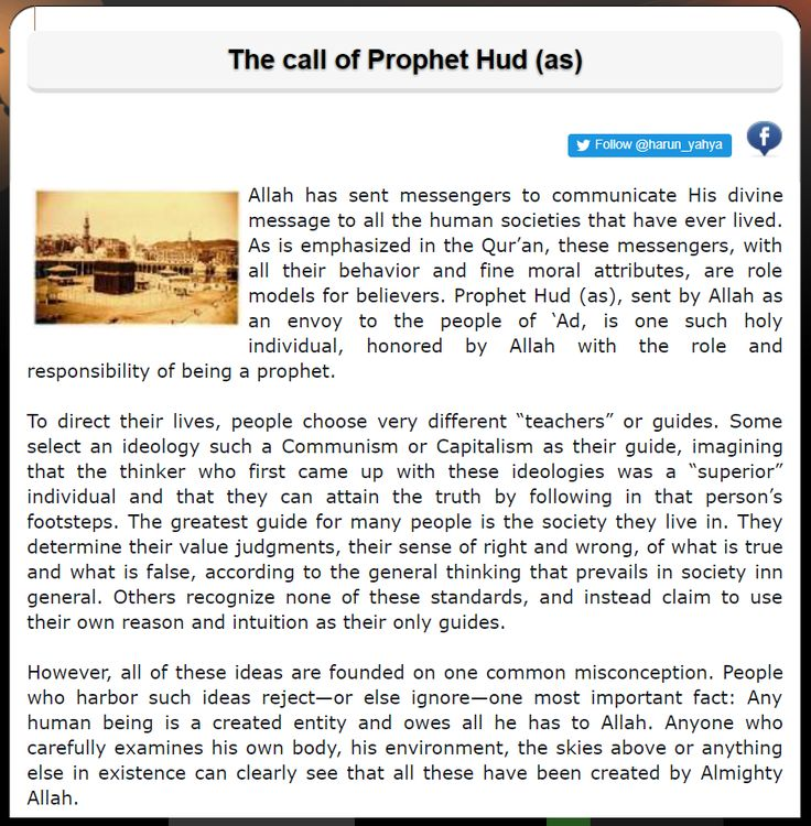 The call of Prophet Hud (as)