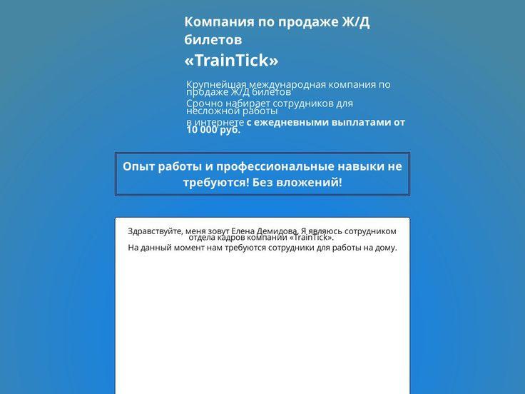 http://scam.su/sayt-moshennik-traintickjb-ru.html  Сайт мошенник traintickjb.ru  [vc_row][vc_column][vc_column_text]Сайт traintickjb.ru мошенник. Суть мошенничества заключается в следующем: завлекая доверчивых пользователей возможностью заработков на простых действиях, сайт выманивает у них деньги под видом активации аккаунта . Естественно, после оплаты работник не получает ничего.  Все отзывы, размещённые на сайте, фальшивые, а фотографии украдены.  Данные о владельце домена…