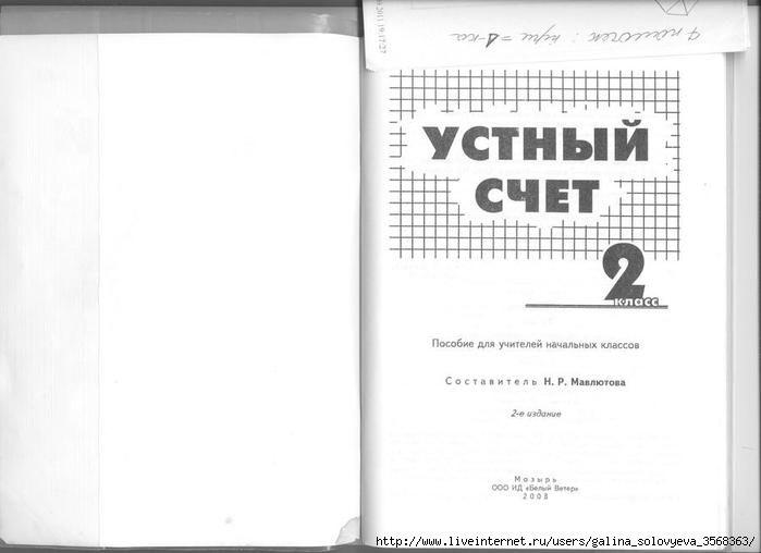 МАВЛЮТОВА. УСТНЫЙ СЧЕТ - 2 КЛАСС.