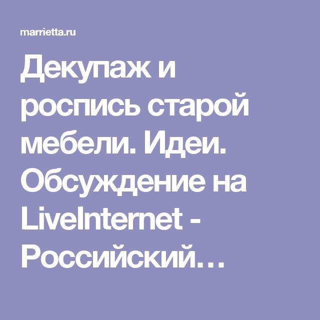 Декупаж и роспись старой мебели. Идеи. Обсуждение на LiveInternet - Российский…