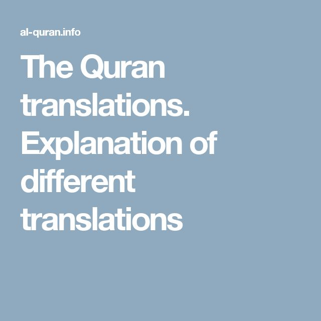 The Quran translations.  Explanation of different translations