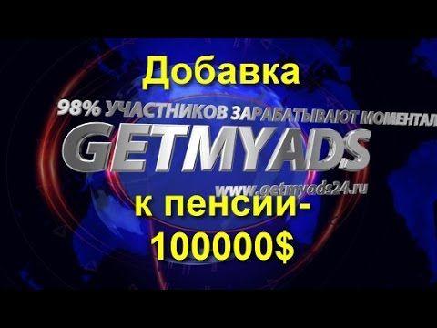 Добавка к пенсии- 100000$