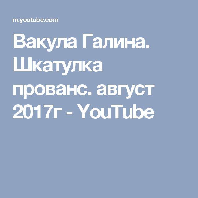Вакула Галина. Шкатулка прованс. август 2017г - YouTube