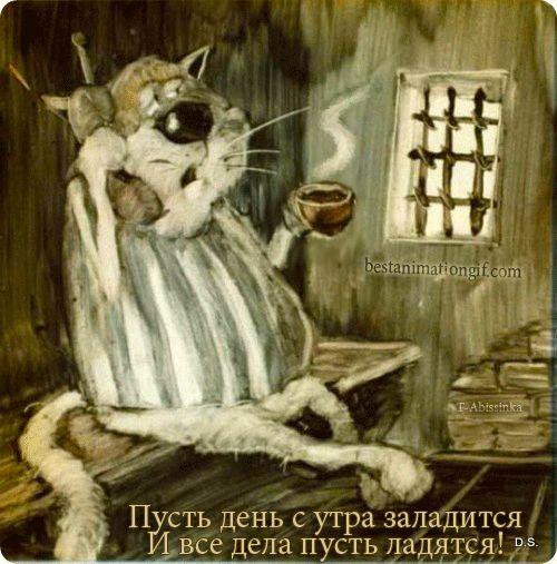 Пусть день с утра заладится! (кот в тюрьме пьет кофе) - анимационные картинки и gif открытки
