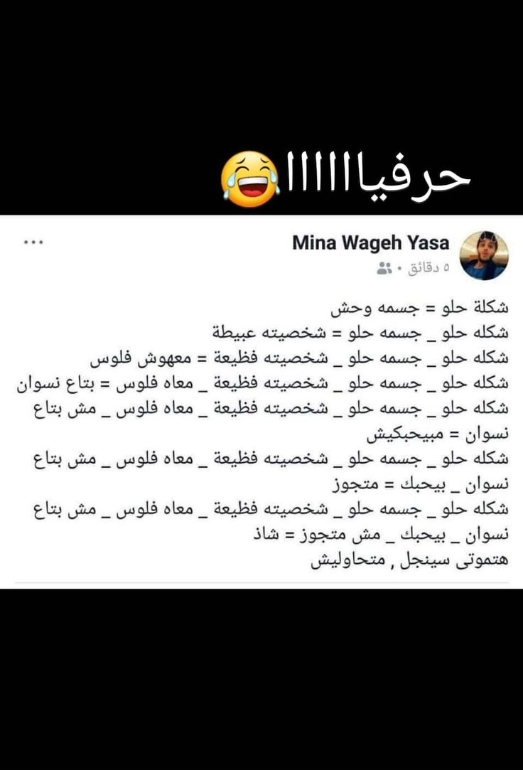 Pin By Kareem Mahmoud On Screen Shot Funny Arabic Quotes Funny Quotes Love Quotes With Images