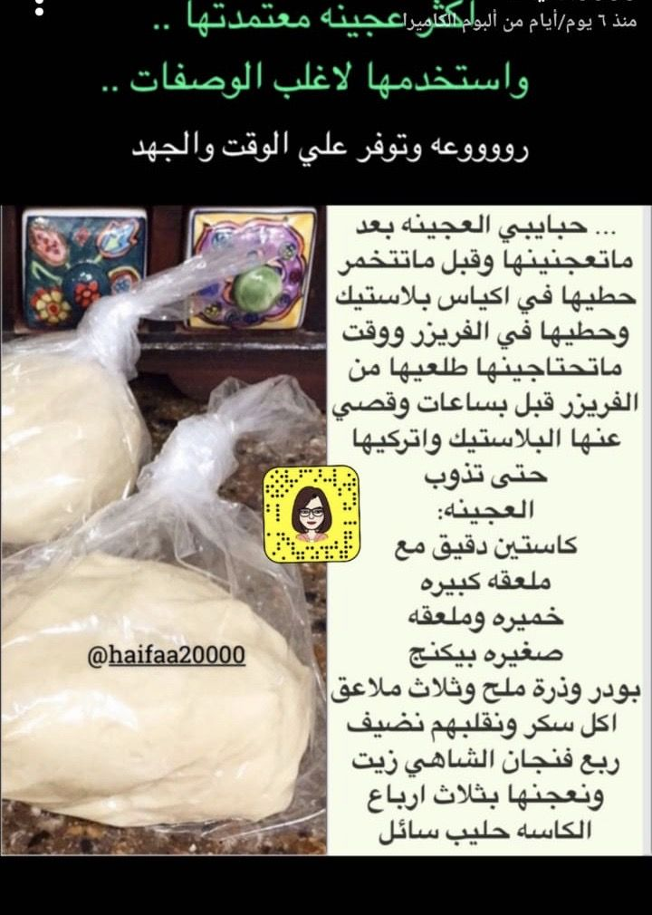 Pin By غسق الدجى On طبخ Food Cheese Dairy