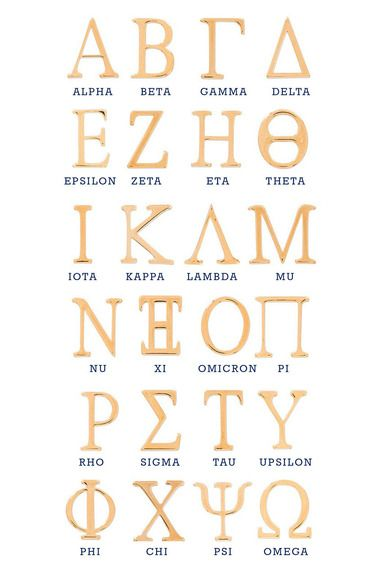Greek Letters A-Z ($9) Check out KEEP Collective for a great big or little gift! Wear your letters in style! beta, alpha, sorority, letters, omega, epsilon, delta, rush, outfits, quotes, fashion