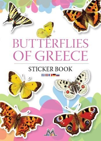 Butterflies of greece, sticker book, nature book, mediterraneo editions, www.mediterraneo.gr