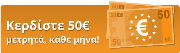 Μεγάλος διαγωνισμός από το #pockee! Κερδίστε 50€ μετρητά κάθε μήνα κάνοντας τις αγορές σας. Περισσότερα στο http://blog.pockee.com/%CE%B4%CE%B9%CE%B1%CE%B3%CF%89%CE%BD%CE%B9%CF%83%CE%BC%CF%8C%CF%82-%CE%BA%CE%B5%CF%81%CE%B4%CE%AF%CF%83%CF%84%CE%B5-50e-%CE%BC%CE%B5%CF%84%CF%81%CE%B7%CF%84%CE%AC-%CE%BA%CE%AC%CE%B8%CE%B5-%CE%BC/