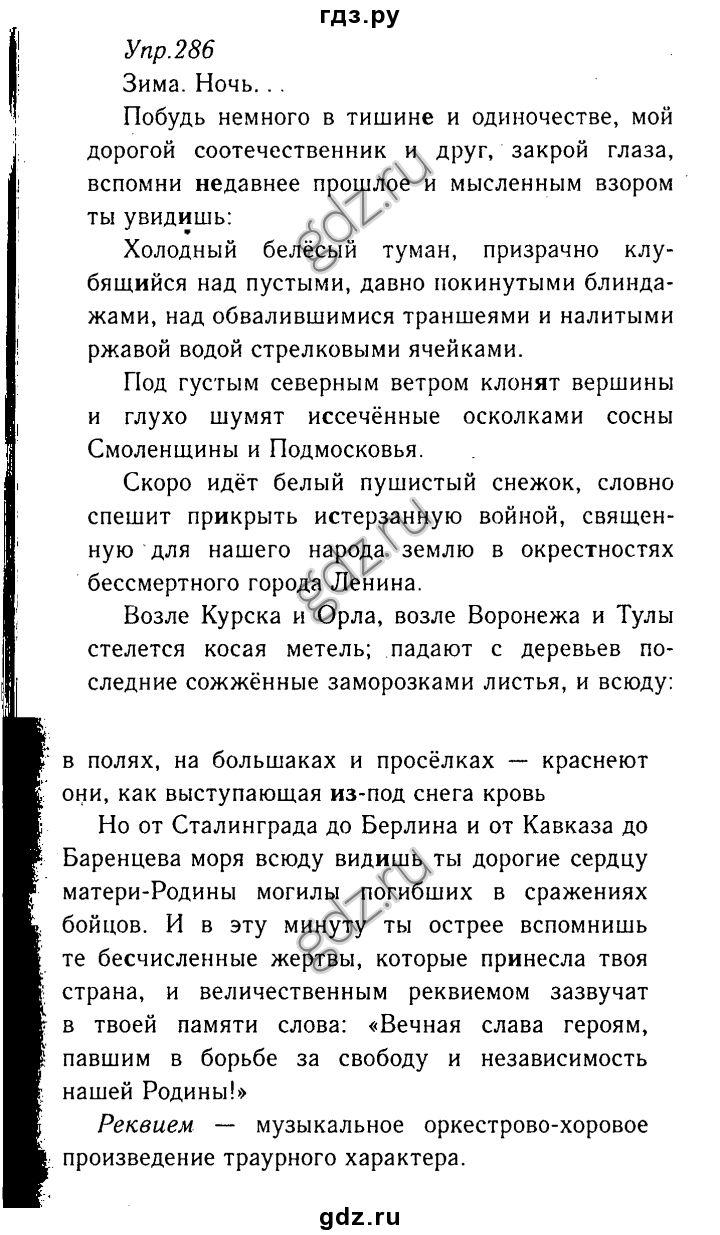 Гдз По Русскому Языку 9 Класс Тросницова