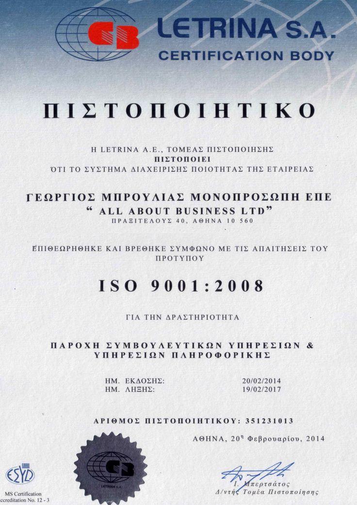 Πιστοποίηση ISO All about Business