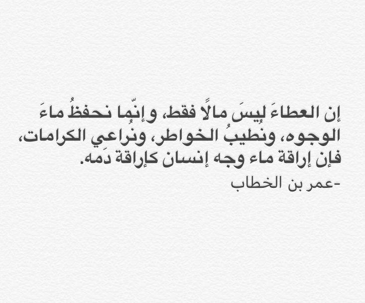 كإراقة دمه Islamic Quotes Arabic Quotes Quotes