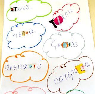 Dyslexia at home: Φτιάξε τη λέξη με τον πιο ασυνήθιστο τρόπο! 15 τρόποι για τη Δυσγραφία & Δυσλεξία
