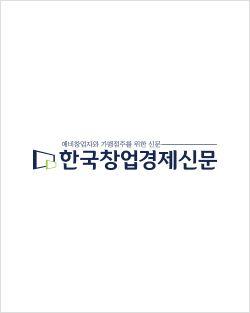 한국창업경제신문