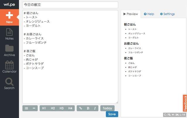 シンプルなオンラインメモ帳サービス「wri.pe」