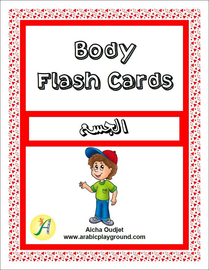 www.arabicplayground.com Body Flashcards by Arabic Playground