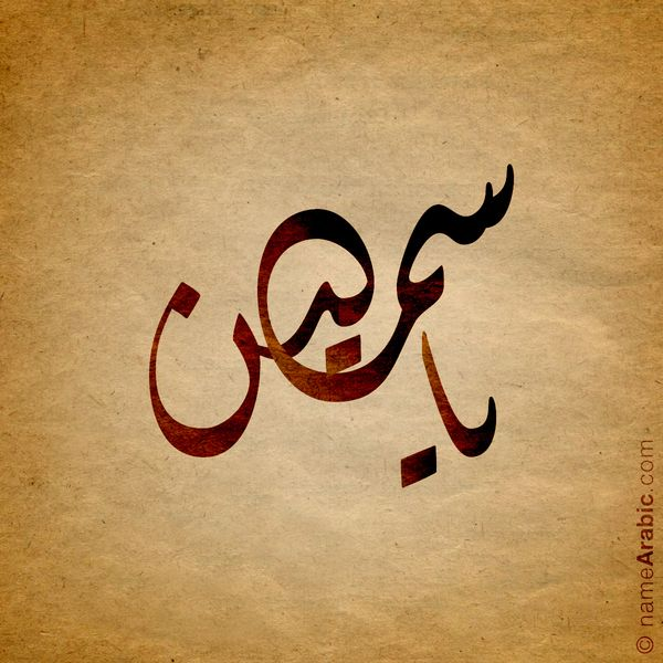 Yasmine ياسمين Calligraphy Words Calligraphy Name Arabic Calligraphy