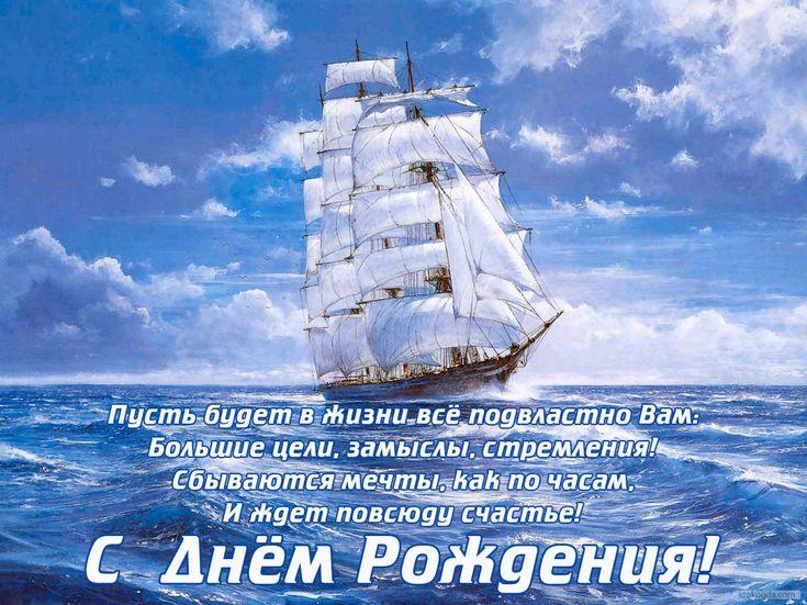 Открытка с Днём Рождения с пожеланием, корабль