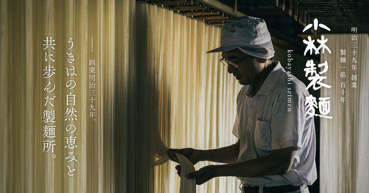 小林製麺工業は福岡県うきは市にてラーメン、うどん、そば、そうめんなどの麺類を製造・販売しております。筑後平野の豊かな穀倉地帯で育った小麦と、日本名水百選の「清水湧水」を使用し、創業百年を越える伝統に培われた製法で、豊かな土地と恵まれた水の恩恵に感謝しながら真心を込めた麺づくりを続けております。