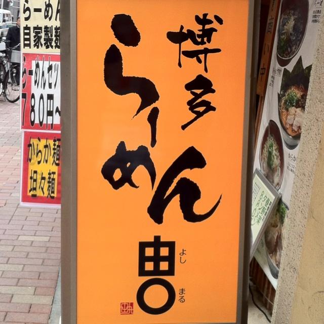 Yoshimaru