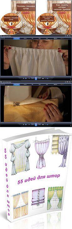 Cómo coser cortinas con sus manos