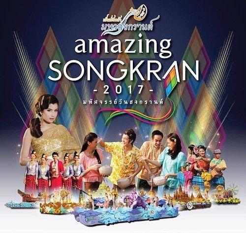 Amazing Songkran 2017パレードにて4月8日 アソーク~プロンポン間が通行止め
