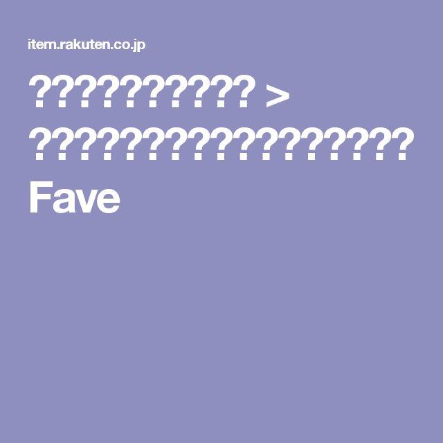 【楽天市場】対応機種> タブレットケース:オリジナル雑貨 Fave
