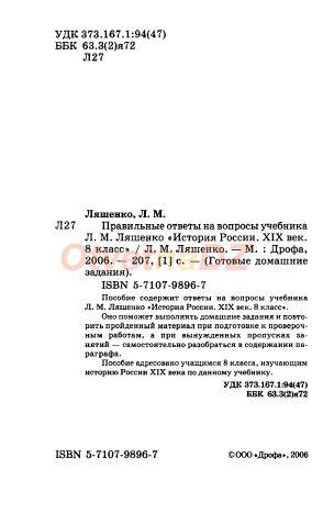 ГДЗ 2 - История России 8 класс Ляшенко