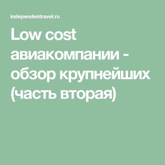 Low cost авиакомпании - обзор крупнейших (часть вторая)