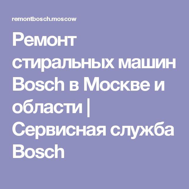 Ремонт стиральных машин Bosch в Москве и области | Сервисная служба Bosch