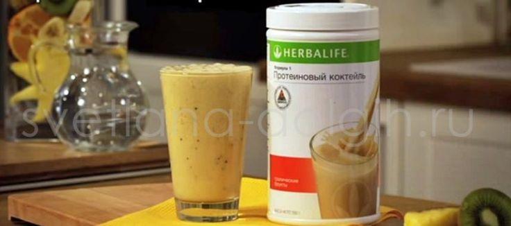 Протеиновый коктейль формула 1 Тропический бриз — отличный завтрак, который заряжает вас на целый день!