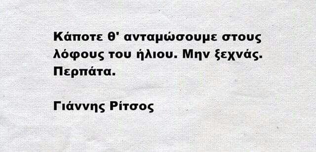 Ριτσος