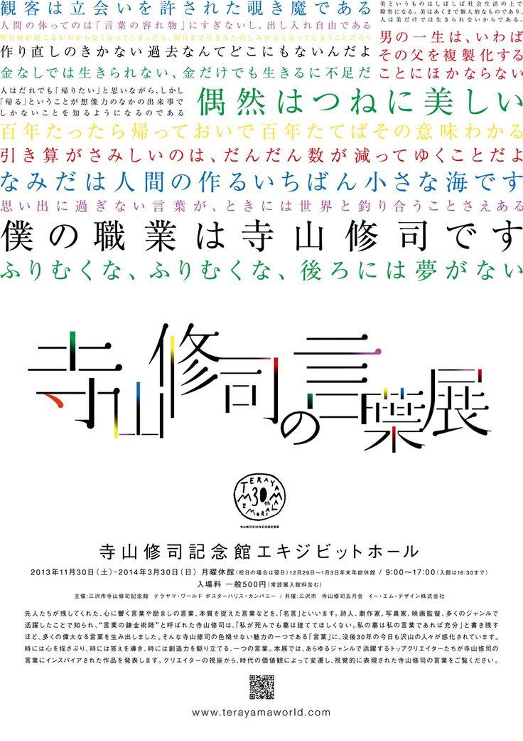寺山修司没後30年記念企画展2013 Vol.3 「寺山修司の言葉展」