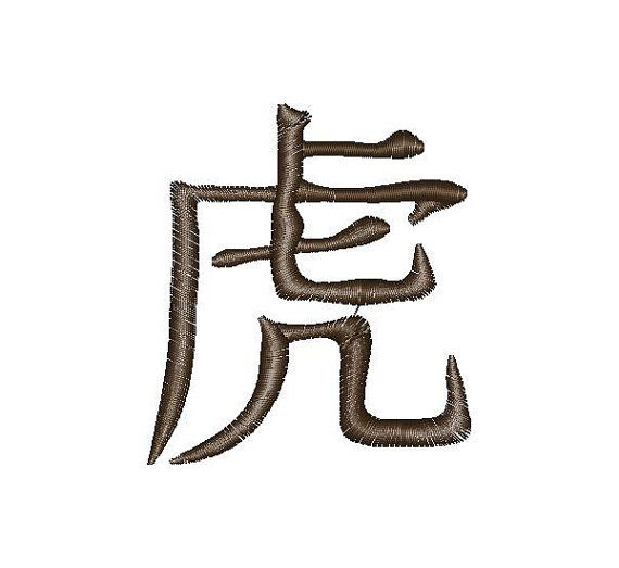Tiger Chinese Kanji Characters Symbol Instant Download Machine Embroidery Design
