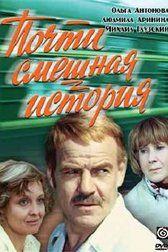 почти смешная история фильм 1977 — Яндекс: нашлось 152млнрезультатов