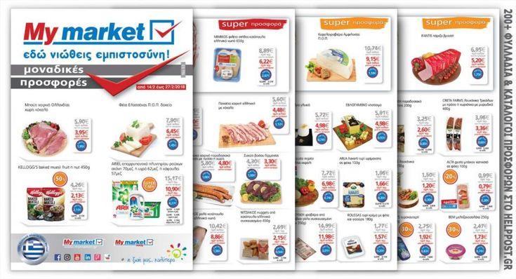 MyMarket. Ξεφυλλίστε online, το νέο φυλλάδιο «Εδώ νιώθεις εμπιστοσύνη !» με προϊόντα super market. Ισχύει έως 27.02.2018 More: https://www.helppost.gr/prosfores/my-market-fylladio-super-market/