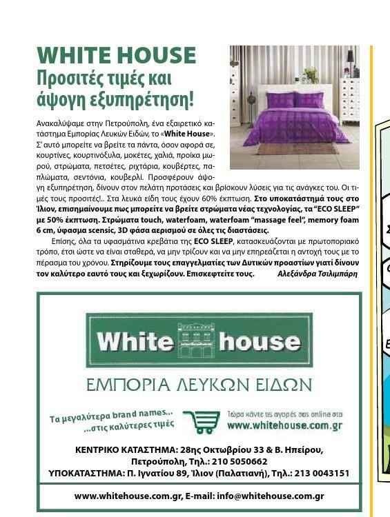 #ClippedOnIssuu from Σελίδες Δυτικά της Αθήνα - Τ. 15
