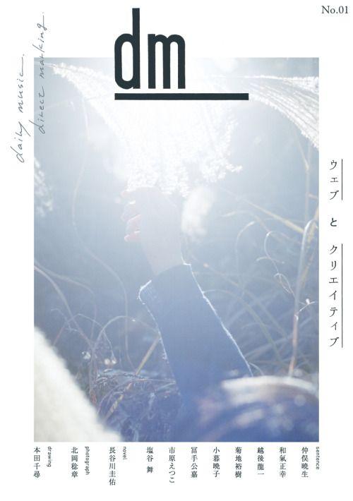 Japanese Poster: Daily Music, Direct Marketing. Mikako Mizuuchi. 2014