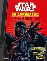 Star Wars: 50 δοκιμασίες για να γίνεις Σιθ